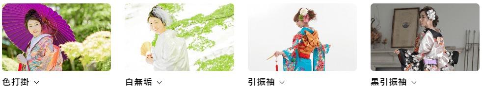 スタジオゼロ 姫路 衣装