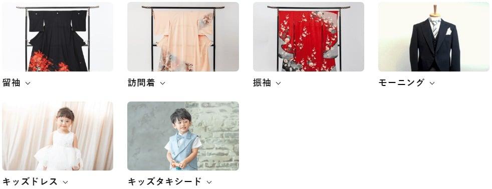 スタジオゼロ 神戸店 家族衣装