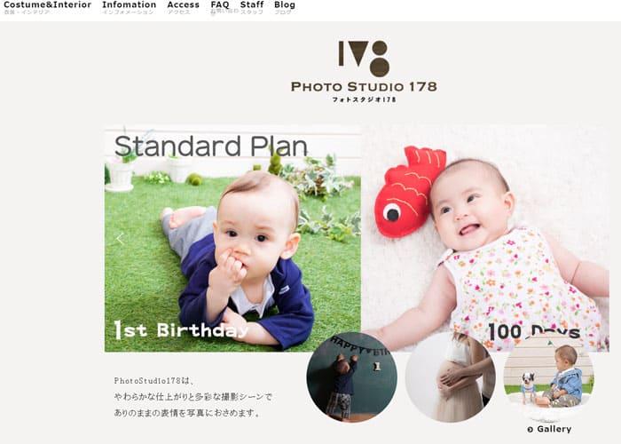Photo Studio 178(フォトスタジオ178)のキャプチャ画像