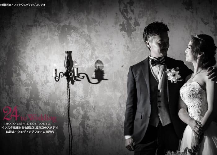 24 to weddingのキャプチャ画像
