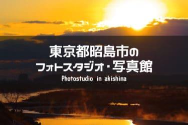 昭島周辺でおすすめのフォトスタジオ・写真館4選|東京都昭島市