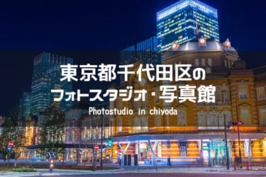 上野・神田・御徒町周辺でおすすめのフォトスタジオ・写真館5選|東京都千代田区