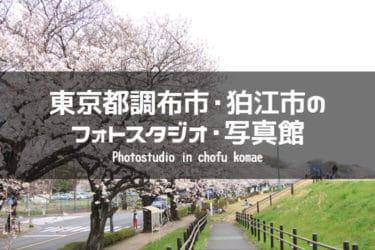 調布・狛江周辺でおすすめのフォトスタジオ・写真館6選|東京都調布市・狛江市