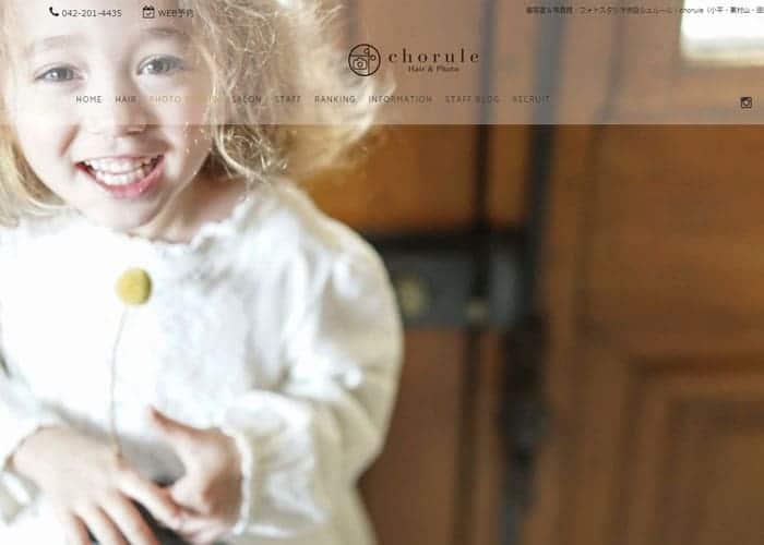 Hair&Photo Choruleのキャプチャ画像