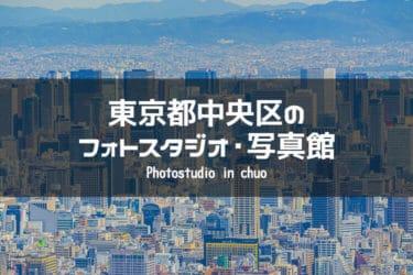 銀座・月島・日本橋周辺でおすすめのフォトスタジオ・写真館6選|東京都中央区