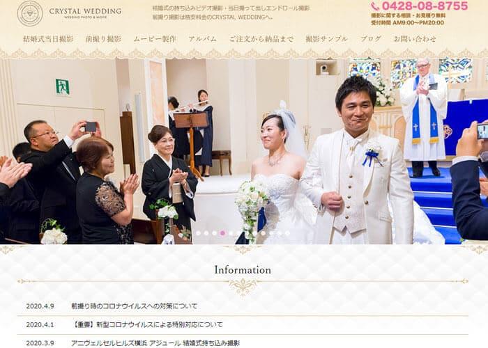 CRYSTAL WEDDING(クリスタルウェディング)のキャプチャ画像