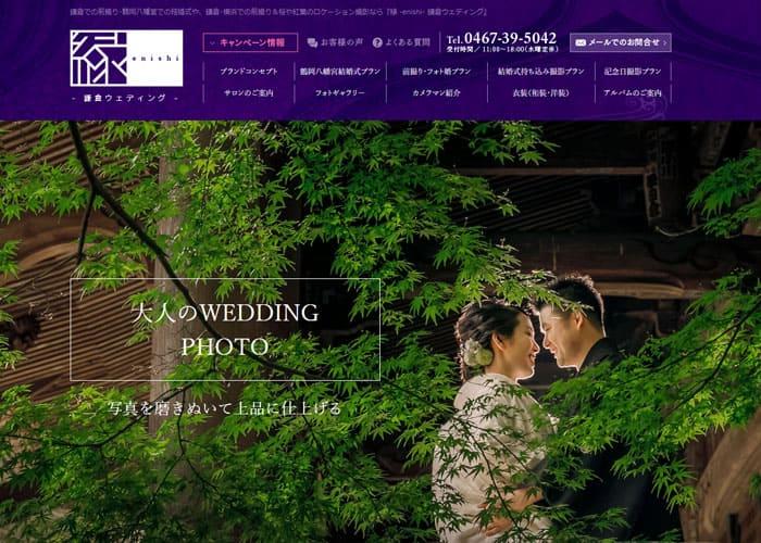 縁鎌倉ウエディングのキャプチャ画像