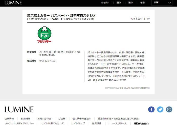 東京富士カラー パスポート・証明写真スタジオのキャプチャ画像