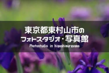 東村山周辺でおすすめのフォトスタジオ・写真館6選|東京都東村山市