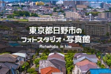 日野周辺でおすすめのフォトスタジオ・写真館5選|東京都日野市