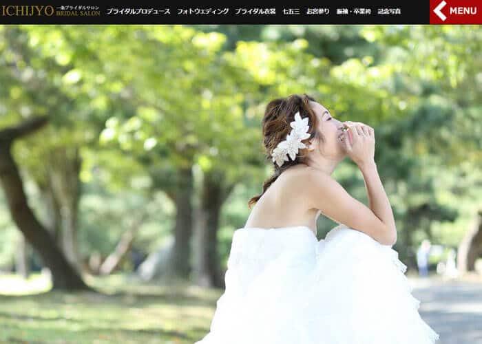 ICHIJYO BRIDAL SALON(一条ブライダルサロン)のキャプチャ画像