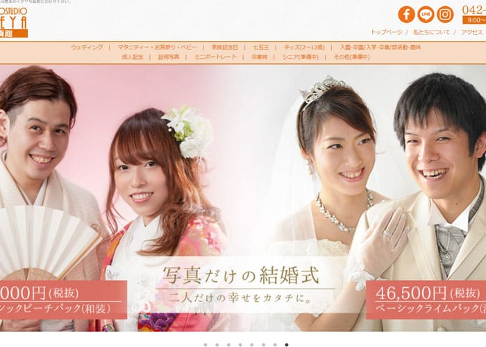PHOTO STUDIO IKEYA(イケヤ写真館)のキャプチャ画像