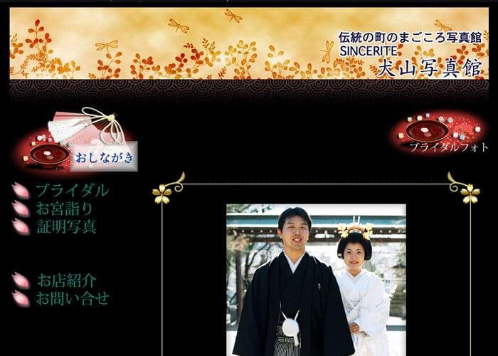 犬山写真館のキャプチャ画像