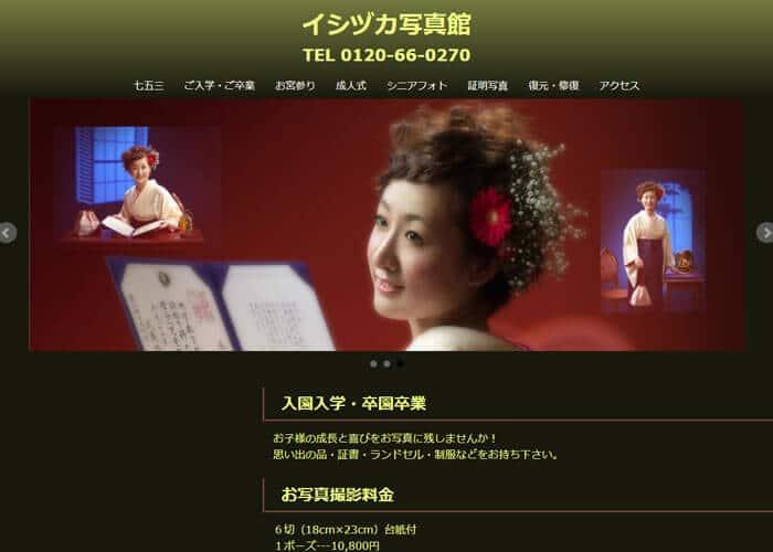 イシヅカ写真館のキャプチャ画像