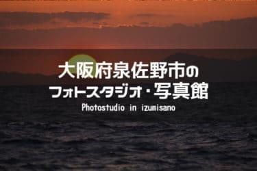 泉佐野周辺でおすすめのフォトスタジオ・写真館5選|大阪府佐野市・泉南市