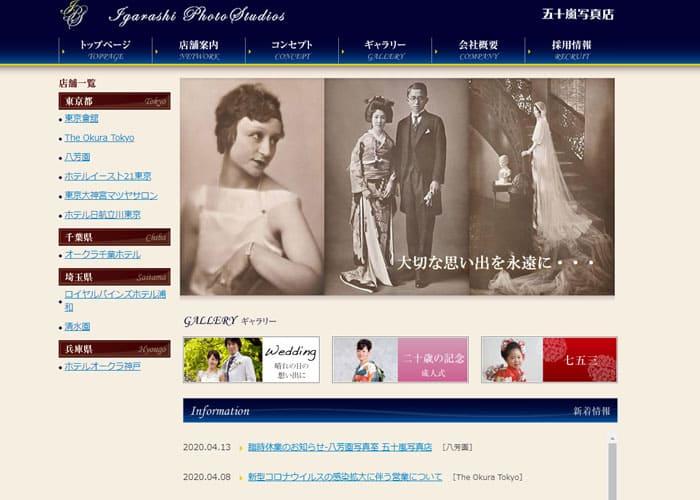 Igarashi Photo Studioのキャプチャ画像