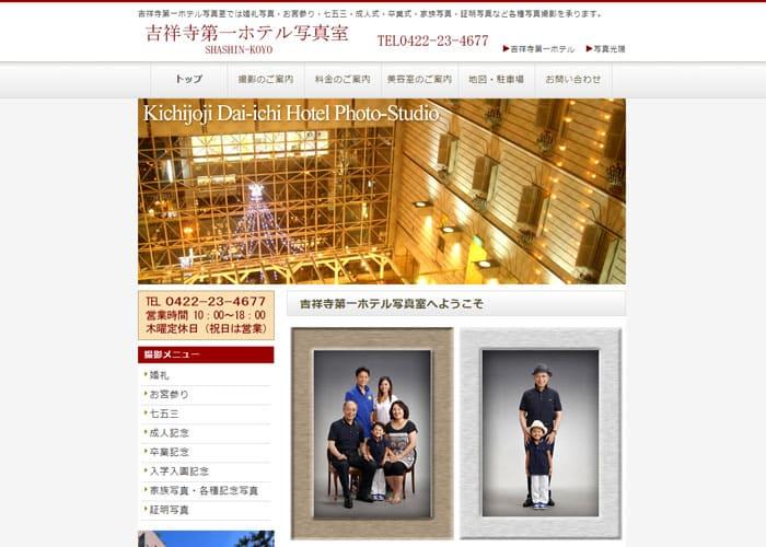 吉祥寺第一ホテル写真室 写真光陽のキャプチャ画像
