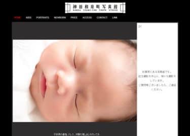神田和泉町写真館