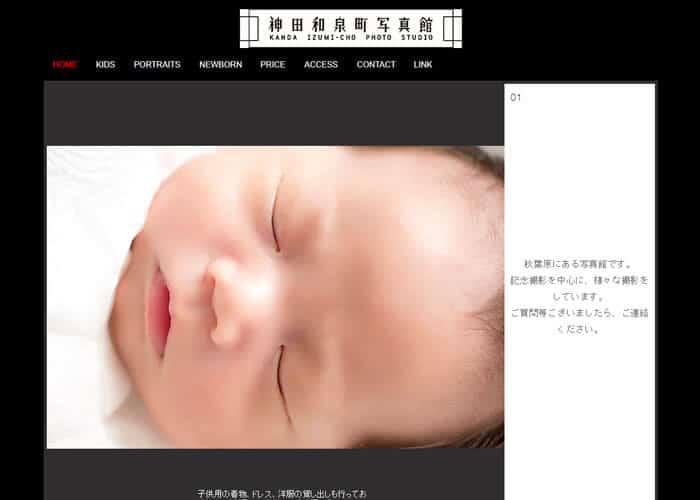 神田和泉町写真館のキャプチャ画像