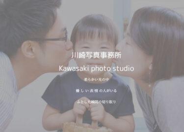 川﨑写真事務所