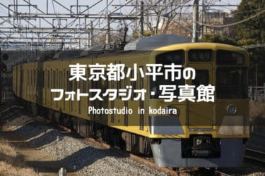 小平周辺でおすすめのフォトスタジオ・写真館3選|東京都小平市