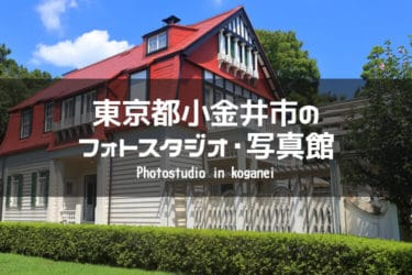 武蔵小金井・東小金井周辺でおすすめのフォトスタジオ・写真館4選|東京都小金井市