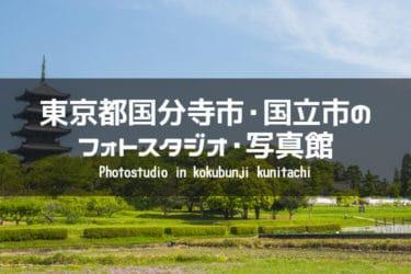 国分寺・国立周辺でおすすめのフォトスタジオ・写真館3選|東京都国分寺市・国立市