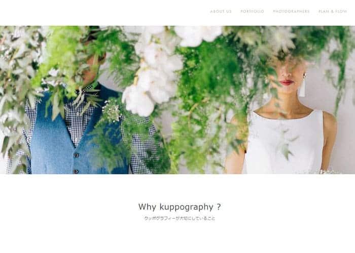 kuppography(クッポグラフィー)のキャプチャ画像