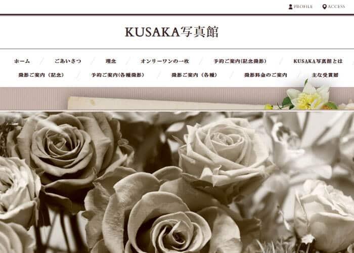 KUSAKA写真館