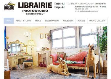 PHOTO STUDIO LIBRAIRIE(フォトスタジオリブレリー)