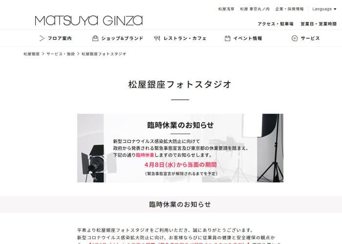 松屋銀座フォトスタジオのキャプチャ画像