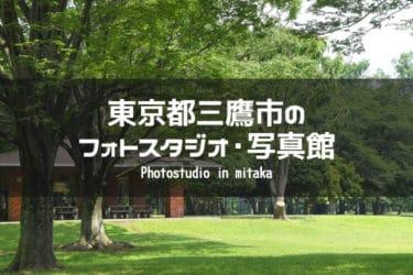 三鷹周辺でおすすめのフォトスタジオ・写真館6選|東京都三鷹市
