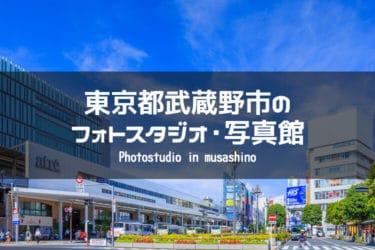 武蔵境・吉祥寺周辺でおすすめのフォトスタジオ・写真館5選|東京都武蔵野市