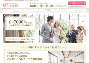 Petit Wedding(小さな結婚式) 京都店