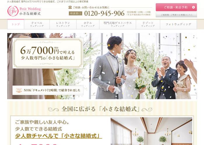 Petit Wedding(小さな結婚式)のキャプチャ画像