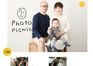 photopicnic(フォトピクニック)