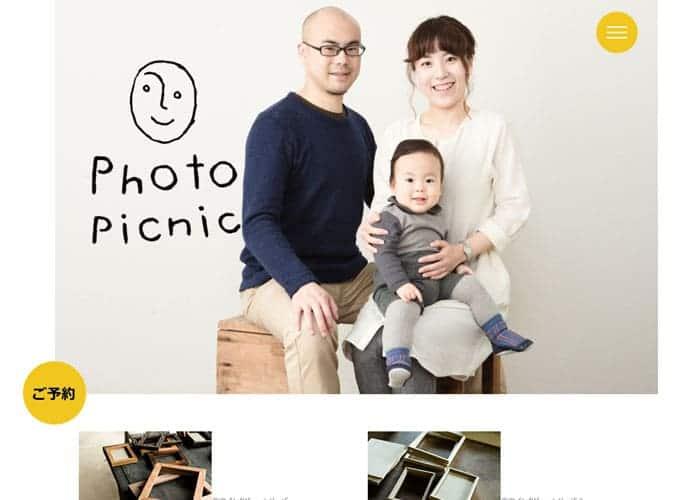 photopicnic(フォトピクニック)のキャプチャ画像