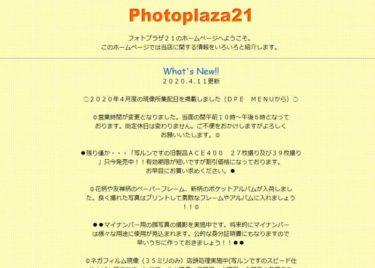 Photoplaza21(フォトプラザ21)
