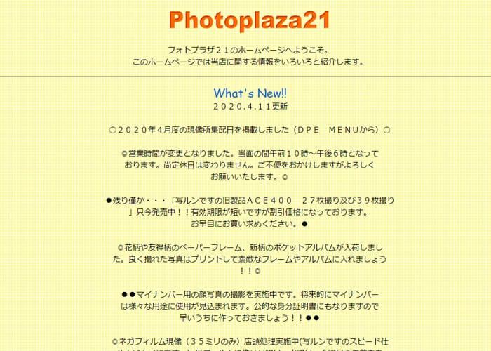 Photoplaza21(フォトプラザ21)のキャプチャ画像