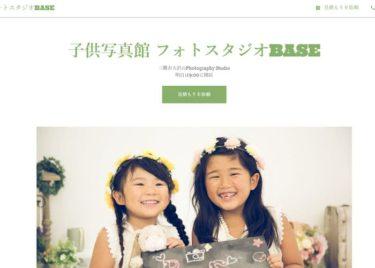 子供写真館 フォトスタジオBASE