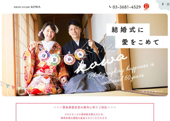 PHOTO STUDIO KOWAのキャプチャ画像