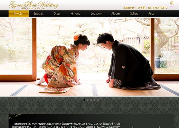 gyoen photo wedding(御苑フォトウェディング)のキャプチャ画像