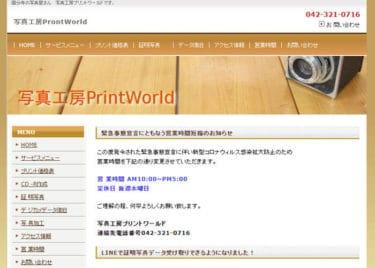 写真工房PrintWorld(プリントワールド)