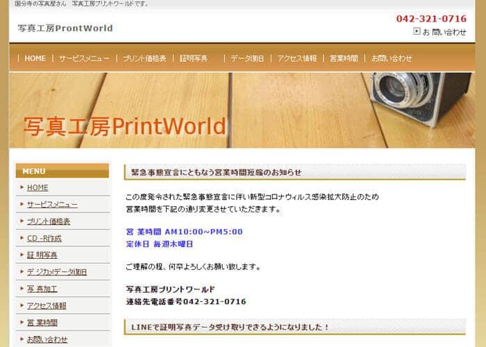 写真工房PrintWorld(プリントワールド)のキャプチャ画像