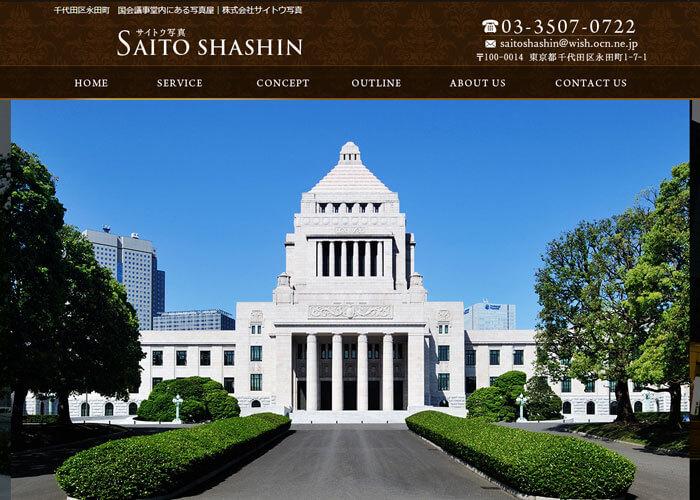 SAITO SHASHIN(サイトウ写真)のキャプチャ画像