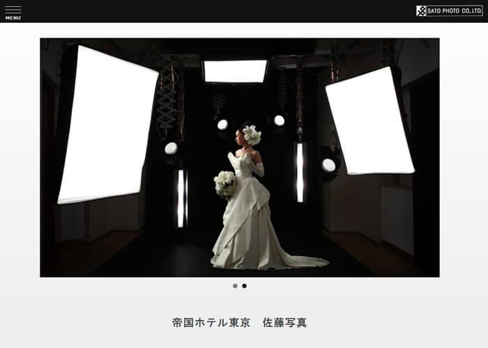 帝国ホテル東京写真室 佐藤写真のキャプチャ画像