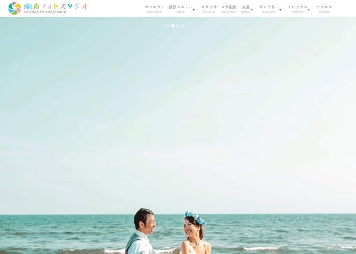 湘南フォトスタジオのキャプチャ画像