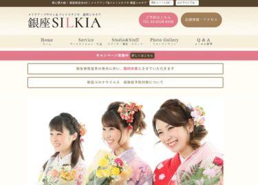 メイクアップサロン&フォトスタジオ 銀座SILKIA(シルキア)