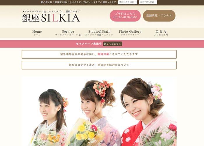 メイクアップサロン&フォトスタジオ 銀座SILKIA(シルキア)のキャプチャ画像