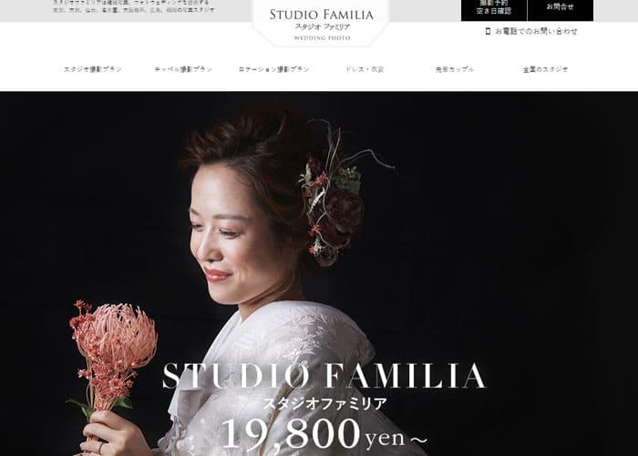 STUDIO FAMILIA(スタジオファミリア)のキャプチャ画像